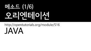 Java - 메소드 (1/6) : 메소드 오리엔테이션