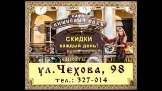 """Кафе """"Вишневый сад"""" в Таганроге."""