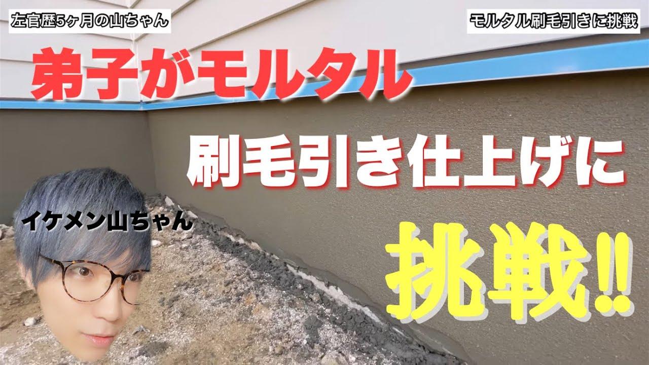 (福岡)No.41 イケメンの弟子が!モルタル刷毛引き仕上げに挑戦‼︎