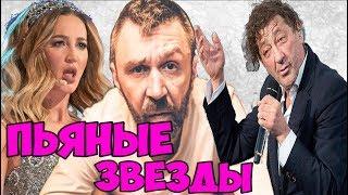 САМЫЕ ИЗВЕСТНЫЕ ЗВЕЗДЫ AЛKOГOЛИKИ! Зарубежные и российские знаменитости!