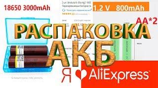 ✄з aliexpress акумулятор ✉ 18650 ✉ AA ✉ AAA