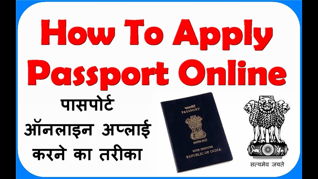 How To Apply For Passport Online In India 2016 [hindi]