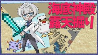 【Minecraft】度深夜大工事-海底神殿露天掘り大作戦-【アルランディス/ホロスターズ】