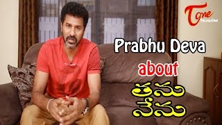 Prabhu Deva About Thanu Nenu Movie