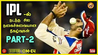 Funny Moments happened in IPL in Tamil | Part 2 | Cricket Magnet | The Magnet Family