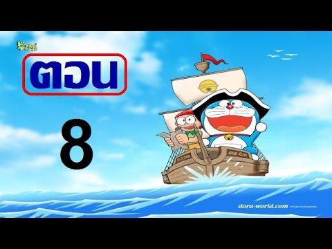 โดราเอมอน Doraemon ตอนรวม (8)