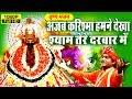 अजब करिश्मा हमने देखा, श्याम तेरे दरबार में || Popular Khatu Shyam Bhajan || Shri Rohit Gopal JI