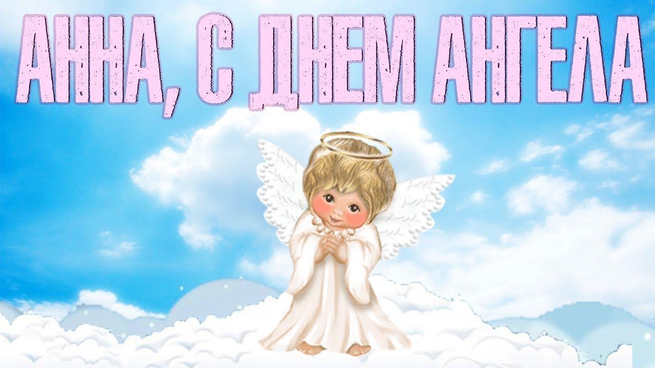 открытки к дню ангела анны военнослужащие сыграли