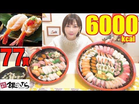【MUKBANG】 [Gin No Sara Sushi] Huge, Thick and Jiggly Shrimp..etc!! 77 Pieces! 6000kcal[Use CC]