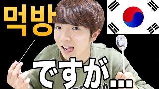 【飯テロ】韓国でよく食べているものを먹방!!ですが、、、言葉噛んだら即終了。