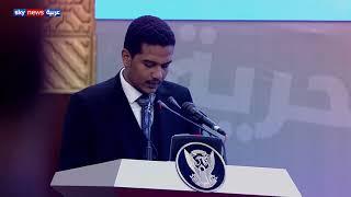 كلمة ممثل قوى الحرية والتغيير محمد ناجي الأصم بعد توقيع توقيع وثيقتي الإعلان الدستوري والسياسي