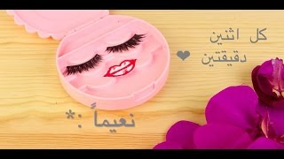 How to clean your eyelashes .. كل اثنين .. دقيقتين Thumbnail