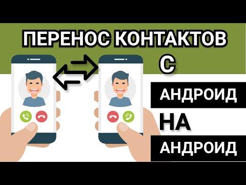Перенос контактов с андроид на андроид телефон: 4 простых и быстрых способа