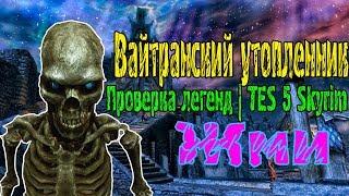 Проверка легенд  Tes 5 Skyrim  Выпуск 1 AndquotВайтранский утопленникandquot