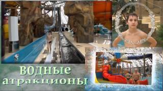 Донецк аквапарк(аквасфера новое чудо Донецка., 2013-03-08T07:34:26.000Z)
