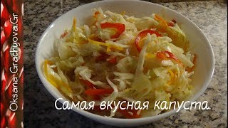 Самая вкусная хрустящая капуста-салат на зиму и не только.