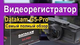 Datakam G5-Pro – Автомобильный видеорегистратор – полный обзор(, 2015-07-22T09:54:35.000Z)