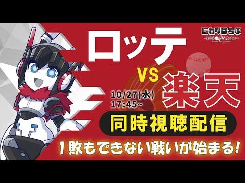 【同時視聴配信】ロッテvs楽天 リーグ優勝へ絶対に負けられない戦いが始まる!