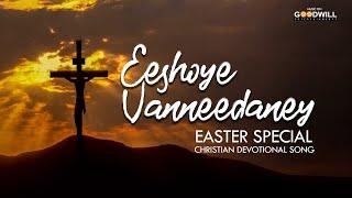 Eeshoye Vanneedaney | Easter Christian Devotional Song | Sreya Jayadeep | Melvin Punnassery