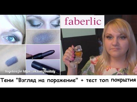 Faberlic тени +тест драйв  новых  средств для ногтей
