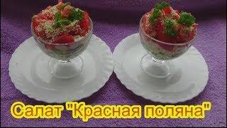 Салат Красная поляна  вкусные праздничные салаты на день рождения юбилей