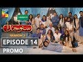 OPPO presents Suno Chanda Season 2 Episode #14 Promo HUM TV Drama