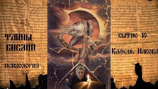 Тайны Библии. Психология. Иаков и Исав.
