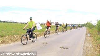 Активный Подольск - Открытие велосезона 2017