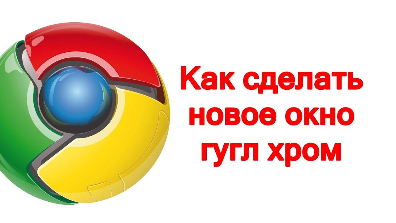 Как сделать окно гугл хром фото 56