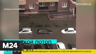 В торговом центре в Москве прорвало крышу - Москва 24