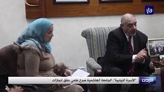 نواب يزورون الجامعة الهاشمية - (4-2-2019)