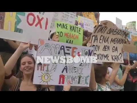 newsbomb.gr: Συλλαλητήριο για την κλιματική αλλαγή