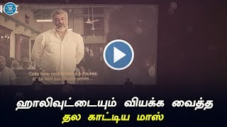 Thala Ajith Shows Mass of International Level | Viswasam | Ajithkumar