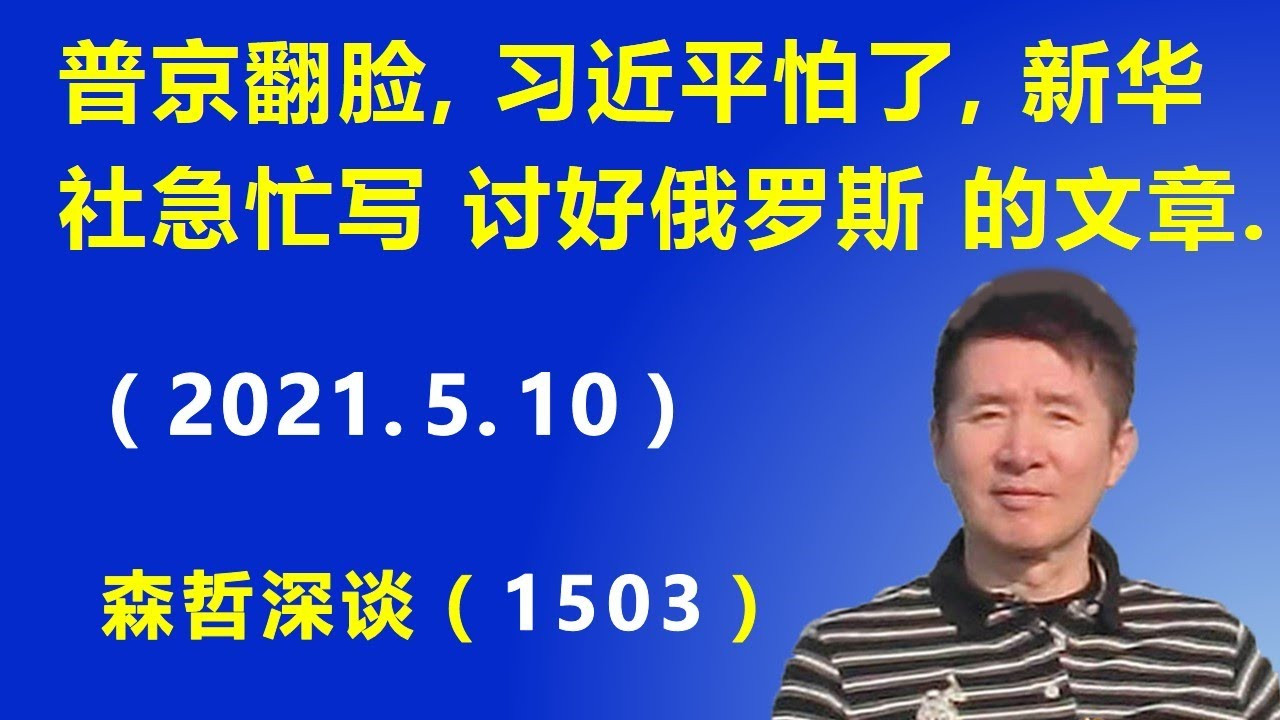 """普京翻脸,习近平怕了,新华社急忙写""""讨好俄罗斯""""的文章.(2021.5.10)"""
