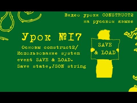 Урок 17 . Construct 2 . Системные SAVE & LOAD . JSON string.