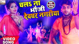 BOLBAM VIDEO SONG 2019 चलऽ ना भौजी देवघर नगरीया KAWAR VIDEO SONG singer ritesh lal yadav