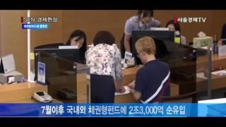 [서울경제TV] 돈 빠지는 주식형펀드 vs 돈 몰리는 …