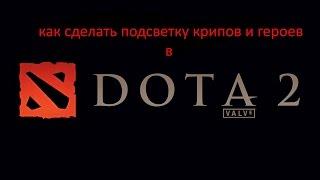 Как сделать подсветку крипов в Dota 2?