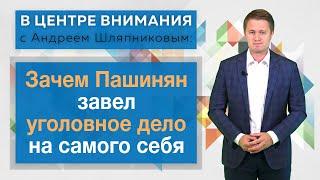 Зачем Пашинян завел уголовное дело на самого себя. В центре внимания «Москва-Баку»