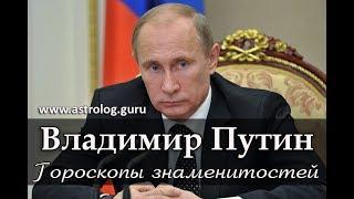 Гороскопы знаменитостей #3 Владимир Путин
