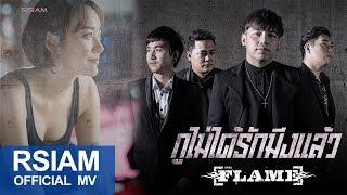 กูไม่ได้รักมึงแล้ว : FLAME (เฟลม) [Official MV]
