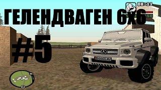 #5 - Гелендваген 6х6 для GTA SA