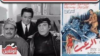 الفيلم العربي - الرعب - بطولة فريد شوقي و محمود المليجي ومحمد رضاء و توفيق الدقن