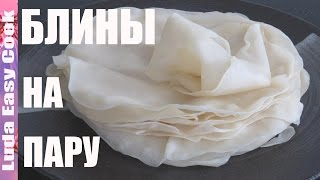 Секрет КИТАЙСКИЕ БЛИНЧИКИ на пару ЛАВАШ на ПАРУ рецепт CHINESE STEAMED PANCAKES Peking Duck Pancakes