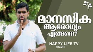 الصحة النفسية-المالايالامية الدكتور محسن الأمم المتحدة -الدافع المالايالامية