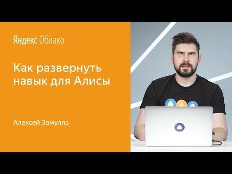 Как развернуть навык в Яндекс.Облаке – Алексей Замулла