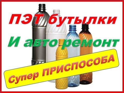 Бомба 2. Приспособление для удаления вмятин с помощью ПЭТ бутылок и подушек