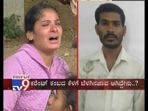 TV9 Warrant: `Papada Hoo`: Husband Killed by Wife's Lover Over Illegal Relationship in Mandya