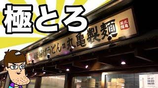 【丸亀製麺】極とろの新メニューを食べてみた!