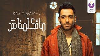 Ramy Gamal - Matkalimnash (Official Lyrics Video) (2018) | (رامي جمال - مااتكلمناش (كلمات